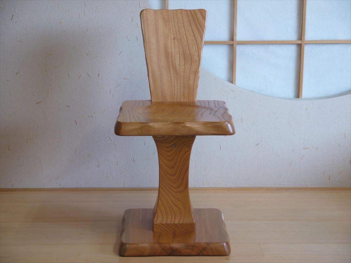 ~椅子~仕様:無垢 / 素材:欅