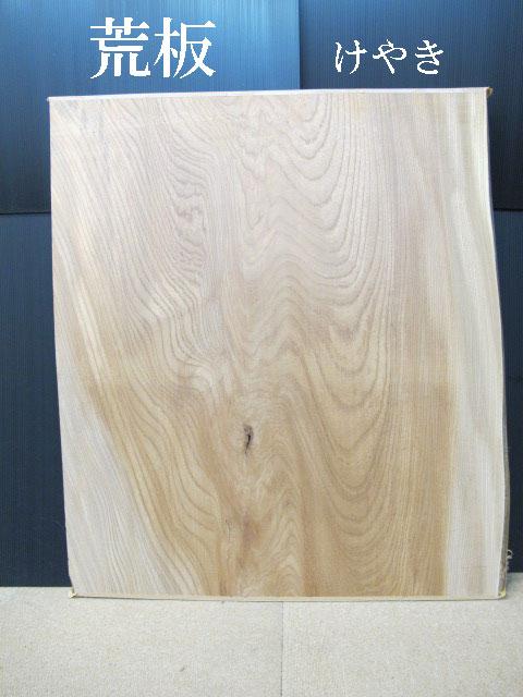 天然木の板材 ~一枚板~仕様:無垢 / 素材:けやき