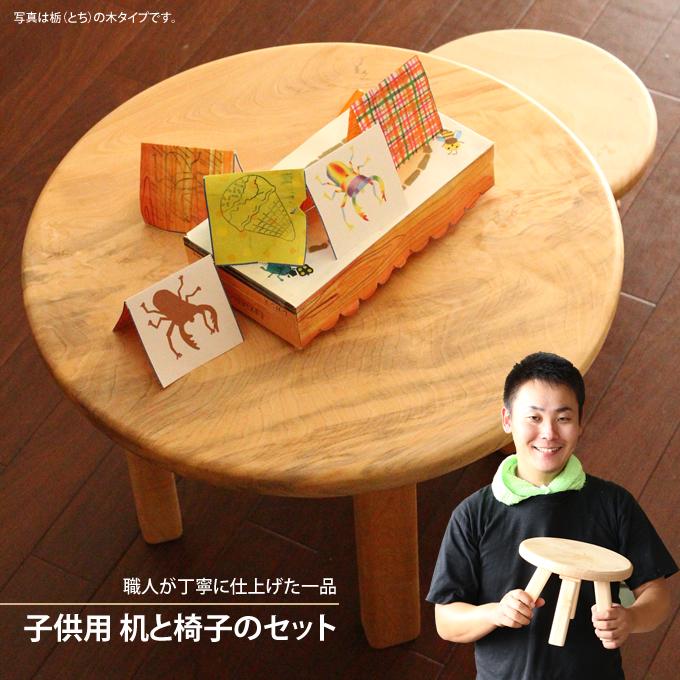 天然木子供机と椅子 木製スツール イスいす子どもこども花台 ウッド アジアン家具 出産祝い誕生祝いプレゼントギフト贈り物