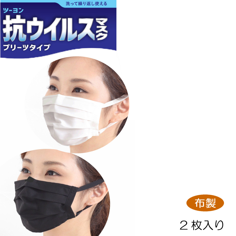 Is Which Pieces It That Does Antivirus Two For Type Mask Skin Not Tape Of And Ear Easy It Use Repeatedly Pleats Entering Flat Washes The