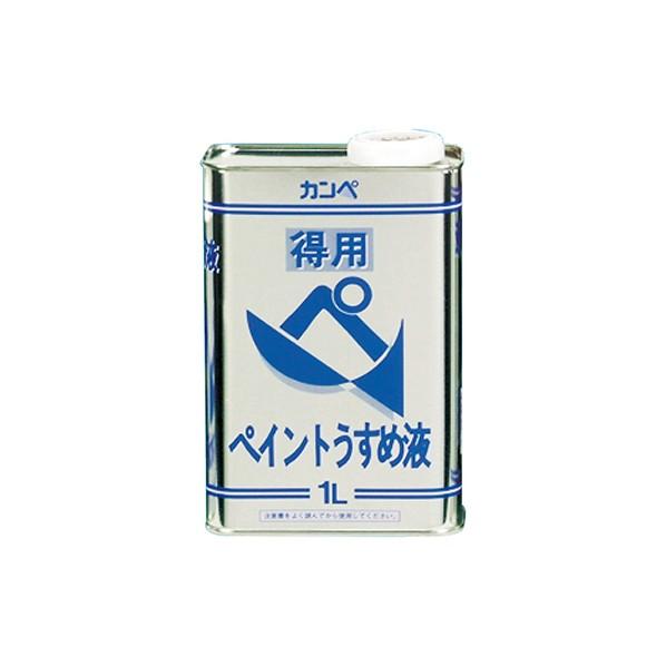 カンペハピオ 低価格 得用ペイントうすめ液 1個 通信販売 1L