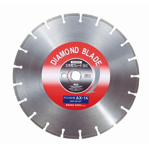 エビ ダイヤモンドカッターアスファルト用14インチ 415 x 415 x 10 mm AX14