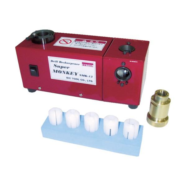 ビック・ツール ドリル研磨機スーパーモンキー SMK-13 1台 0