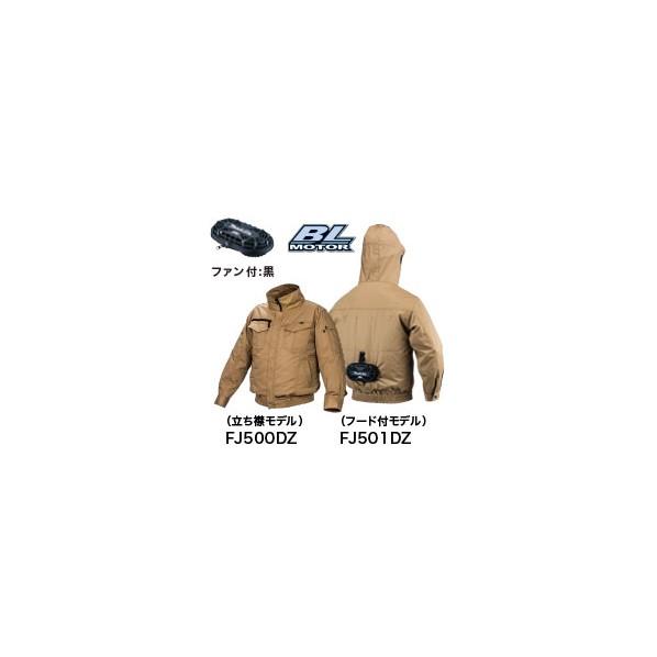 マキタ(makita) 充電式ファンジャケット(ジャケット・ファンのみ) S FJ500DZS 1台