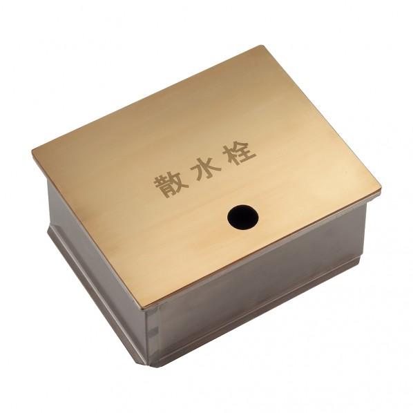 カクダイ(KAKUDAI) 散水栓ボックス 626-002 1個