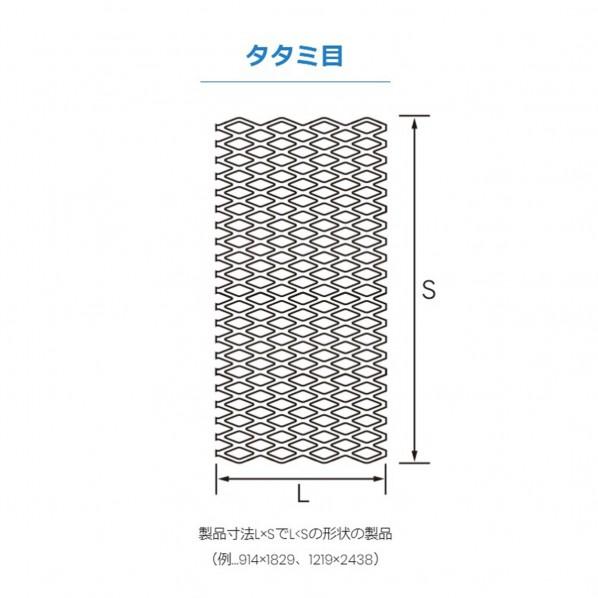 TETSUKO エキスパンドメタル G3351 捧呈 たたみ目 XSスタンダード型 菱形 XS73 B08CHKPK54 ご予約品 t4.5mm W914×L1829mm 1枚