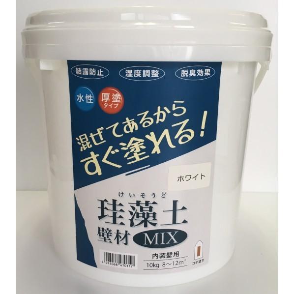 フジワラ化学 倉 練り済み 珪藻土 壁材MIX 10kg ホワイト 特価品コーナー☆ 8344500 壁材 リフォーム diy 1缶