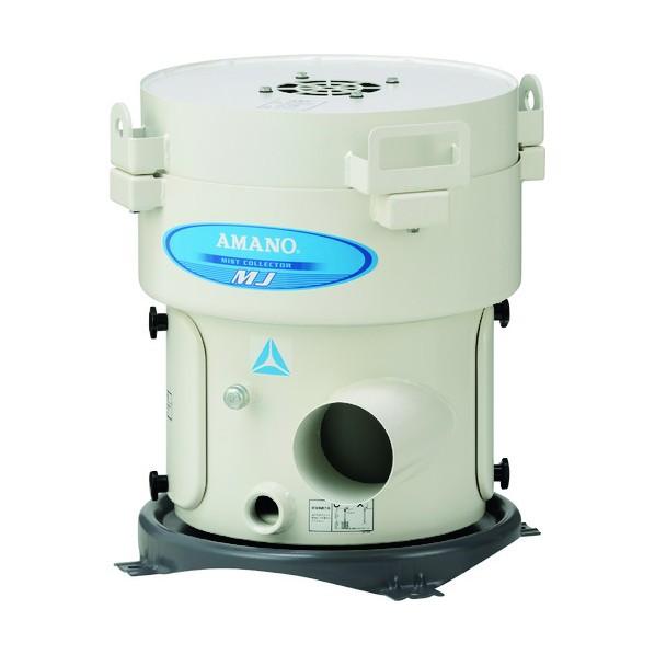 高品質 アマノ フィルターレスミストコレクター MJ-5 0.4KW 割り引き