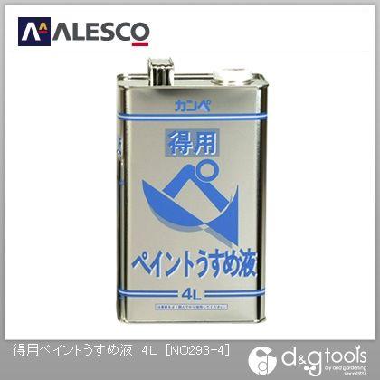 カンペハピオ 得用ペイントうすめ液 4L NO293-4 激安通販ショッピング 1点 送料無料(一部地域を除く)