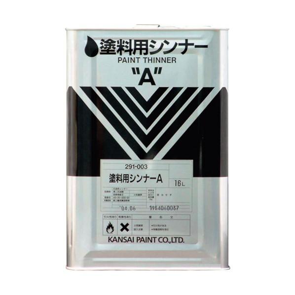 即納送料無料! カンペハピオ 別倉庫からの配送 塗料用シンナーA NO.291-003-16 1缶