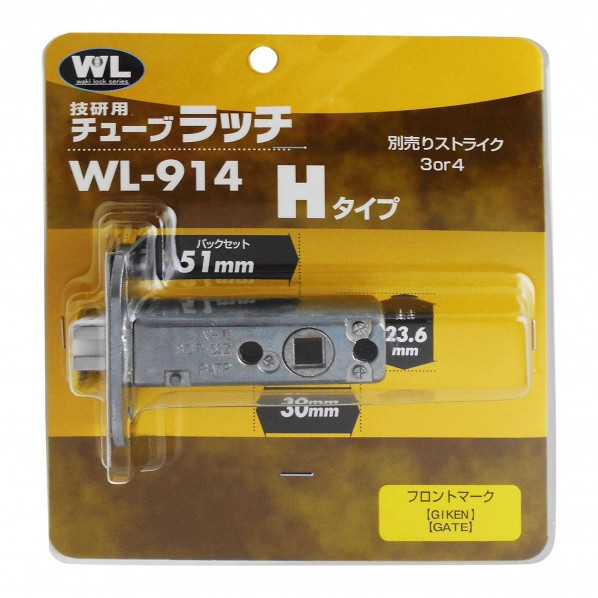和気産業 お気に入り チューブラッチH24 在庫処分 引違錠 WL914 1個