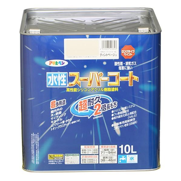 アサヒペン 豊富な品 水性スーパーコート 10L 1点 高価値 ティントベージュ