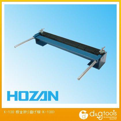 ホーザン(HOZAN) 鈑金折り曲げ機K-130 61-0485-38 1点