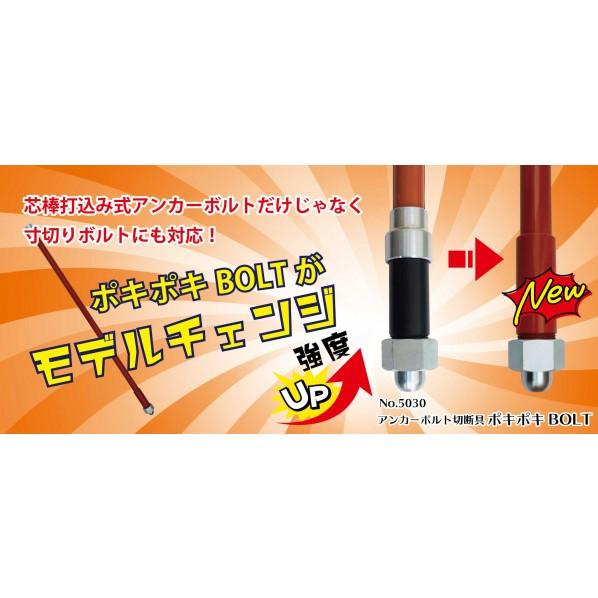 ランキングTOP5 starm スターエム アンカーボルト切断具 ブランド品 ポキポキ BOLT 1本 1000mm 5030