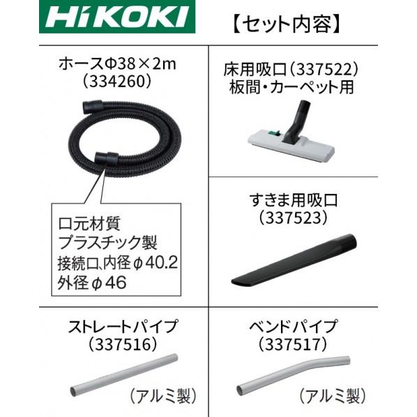 在庫一掃 HiKOKI 旧日立工機 お掃除セット 集じん機用 期間限定 0033-9118 1個