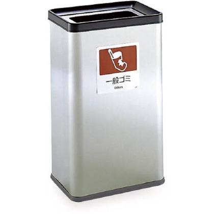 テラモト 分別ステンエルボックス一般ゴミ中缶付  DS2133200