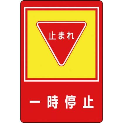 緑十字 路面-27 路面用標識一時停止・止まれ900×600mm軟質エンビテープ付 101027