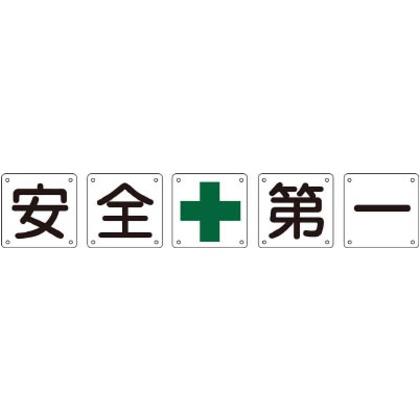 卓抜 緑十字 組50A 中 構内用標識安全+第一 134201 トラスト 5枚1組 600×600mmスチール