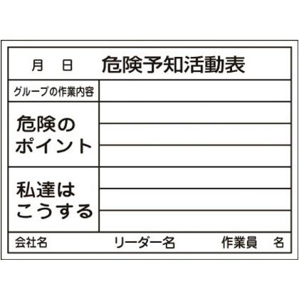 緑十字 KKY-3B 危険予知活動表(ホワイトボードタイプ)450×600mm 317032