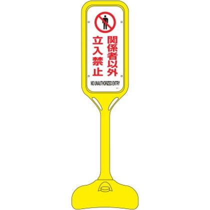 緑十字 PS-1S サインスタンドPS関係者以外立入禁止片面表示1240×370mmΦ 369101
