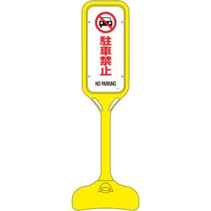 緑十字 PS-2S サインスタンドPS駐車禁止片面表示1240×370mmΦ 369102