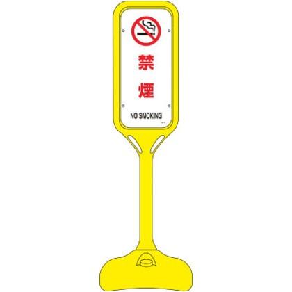 緑十字 PS-5S サインスタンドPS禁煙片面表示1240×370mmΦ 369105