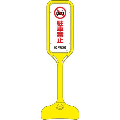 緑十字 PS-2W サインスタンドPS駐車禁止両面表示1240×370mmΦ 369202