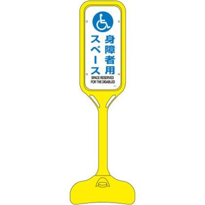 緑十字 PS-8W サインスタンドPS身障者用スペース両面表示1240×370mmΦ 369208