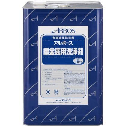 アルボース 重金属洗浄剤 18KG  01901