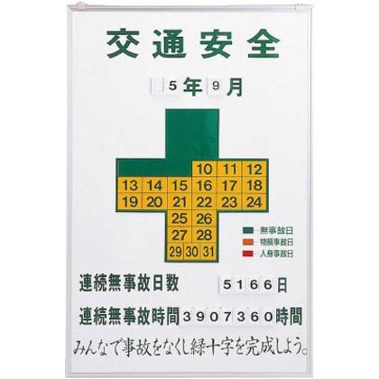 緑十字 記録-900K 無災害記録表交通安全・連続無事故日数900×600mmスチール製 229901