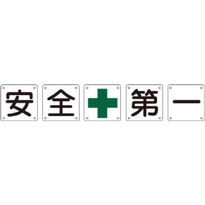 緑十字 組50A(大) 構内用標識安全+第一(5枚1組)900×900mmスチール 134101