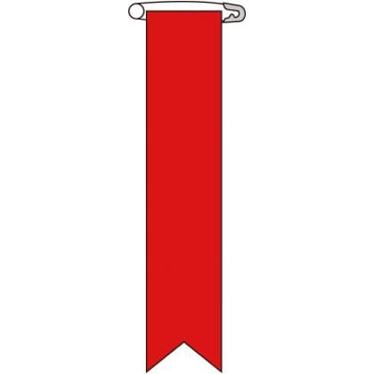 緑十字 リボン-100(赤) ビニールリボン(胸章)赤無地タイプ120×25mm10本組エンビ 25 x 120 x 5 mm 125104 10枚