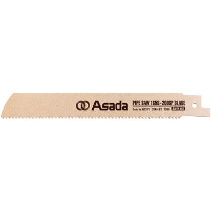 アサダ パイプソー165S・200SP用のこ刃スーパーハイス320×6/8山 61486 5本 5セット
