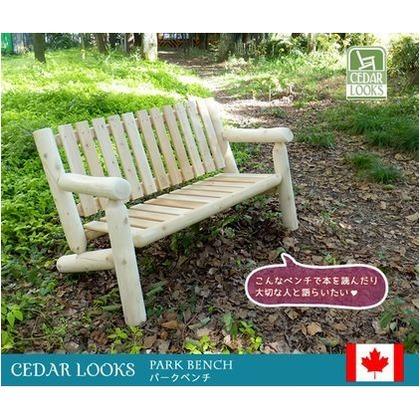 住まいスタイル Cedar Looks パークベンチ ナチュラル(無塗装) NO6