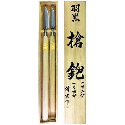 羽黒 槍鉋 2本組 1尺8寸柄 桐箱入 伝統工芸 クラフト 三条
