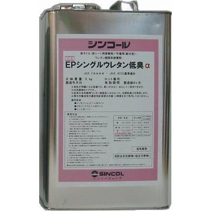 シンコール EP シングルウレタン低臭α 5kg (外観):灰褐色 1008 DIY 接着剤 施工