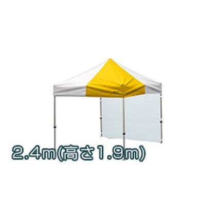 かんたんてんと3一方幕 黄緑(オプション色) 2.4m kaw24 テント ワンタッチ イベント