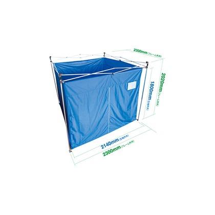 避難所用ワンタッチ目隠しテント おたすけテント2 青 2.3×2.3m OTB/3W テント ワンタッチ 避難所