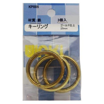 和気産業 キーリング ゴールド 内径:25mm KP005 3個