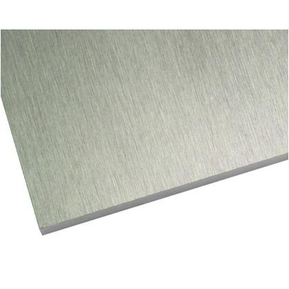 ハイロジック アルミ板(A5052) 8×450×250mm プラスチック 金属 プレート