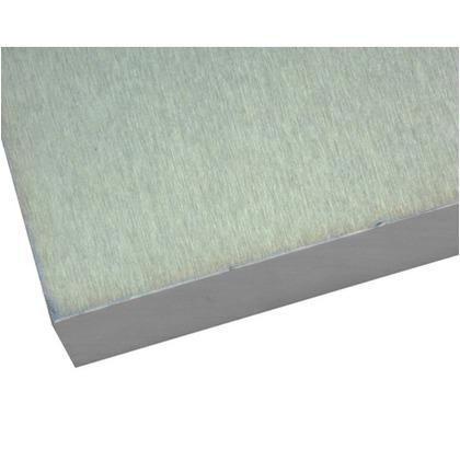 ハイロジック アルミ板(A5052) 35×450×450mm プラスチック 金属 プレート
