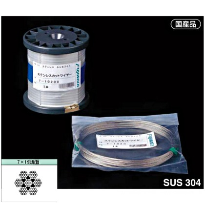 AIOULE ステンレスカットワイヤロープ 2.5mm×200M 19-30200