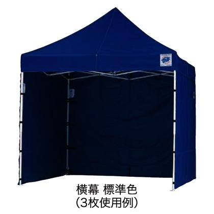 来夢 イージーアップテント オプション DX25/DXA25/DR37用 横幕  ブルー EZS25-BL イージーアップテント かんたんテント 日よけ