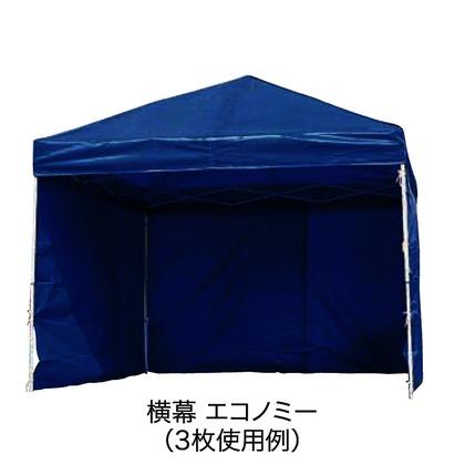 来夢 イージーアップテント オプション DX60/DXA60用 横幕 エコノミー ブルー EZP60-BL イージーアップテント かんたんテント 日よけ