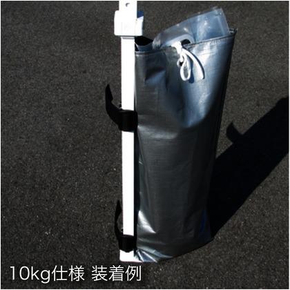 来夢 イージーアップテント オプション かんたんウエイト 10kg(10リットル)/20kg(20リットル)仕様 WB10-6W2 イージーアップテント かんたんテント 日よけ 6ヶ