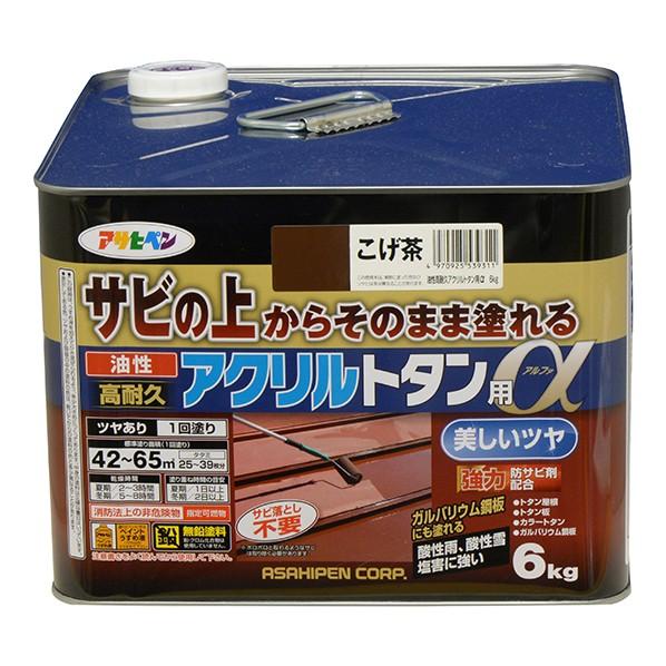 アサヒペン 油性高耐久アクリルトタン用α こげ茶 6kg サビうえ 高耐久 さび上