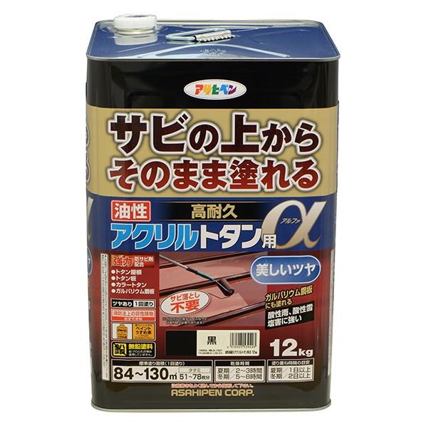 アサヒペン 油性高耐久アクリルトタン用α 黒 12kg サビうえ 高耐久 さび上