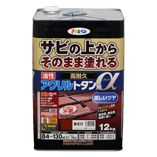 アサヒペン 油性高耐久アクリルトタン用α 赤さび 12kg サビうえ 高耐久 さび上