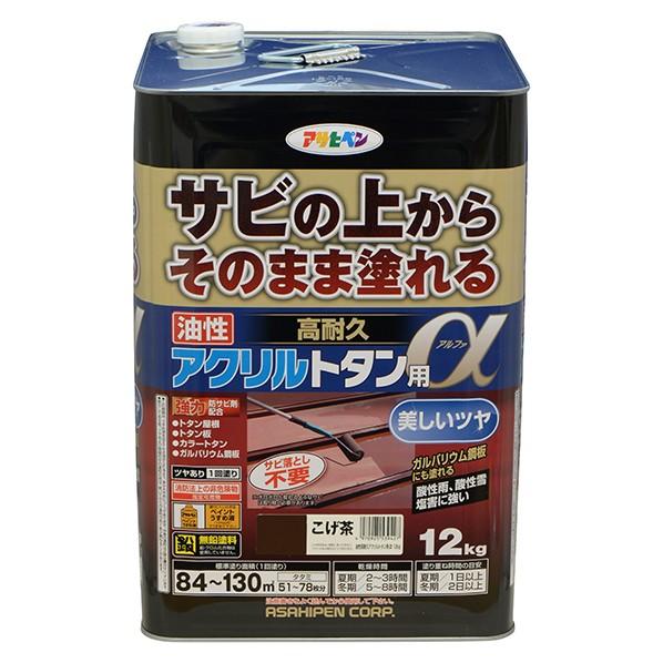 アサヒペン 油性高耐久アクリルトタン用α こげ茶 12kg サビうえ 高耐久 さび上