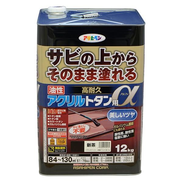 アサヒペン 油性高耐久アクリルトタン用α 12kg 新茶 サビうえ 高耐久 さび上 1個